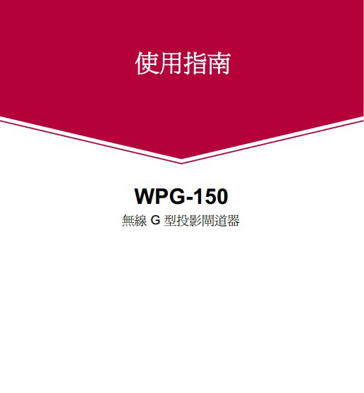 WPG-150无线G型投影单道器使用说明书截图1