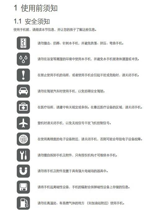 华力U8850手机使用说明书截图1