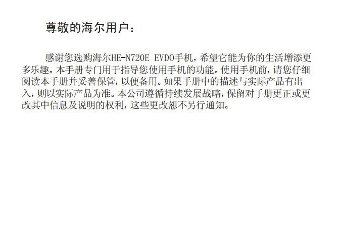 海尔HE-N720E说手机使用说明书截图1