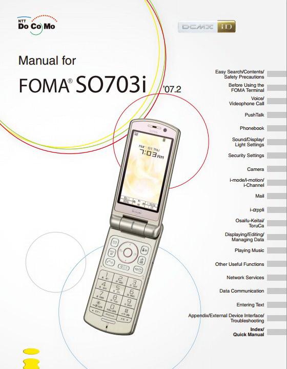 DoCoMo SO703i移动电话说明书截图1
