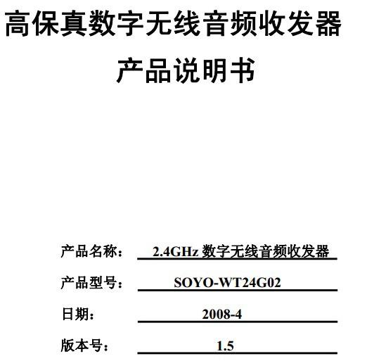 SOYO-WT24G02高保真数字无线音频收发器产品说明书截图1