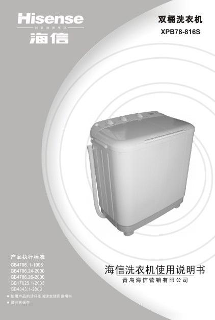 海信XPB78-816S洗衣机使用说明书截图1