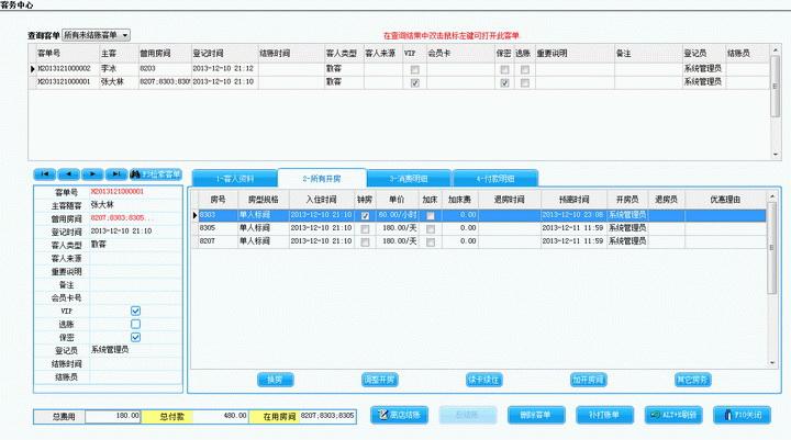 芙蓉酒店管理系统