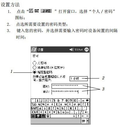 联想掌上电脑天玑6800使用说明书