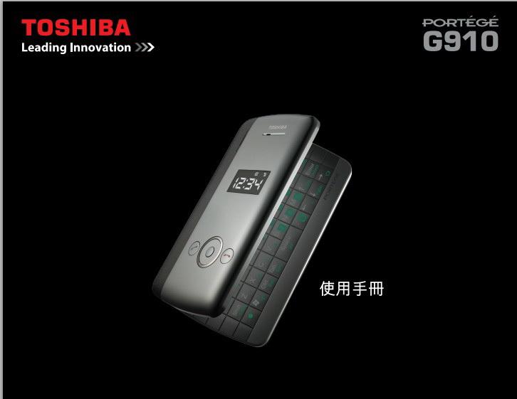 东芝Portégé G910手机使用说明书