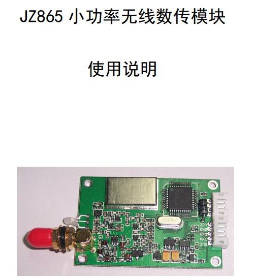 JZ865-433M小功率无线模块使用说明书截图1