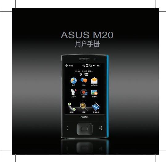 华硕Asus M20手机使用说明书