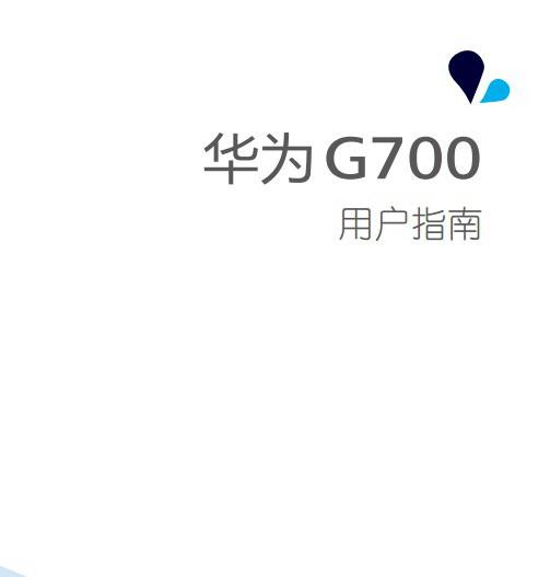 华为G700手机说明书截图1
