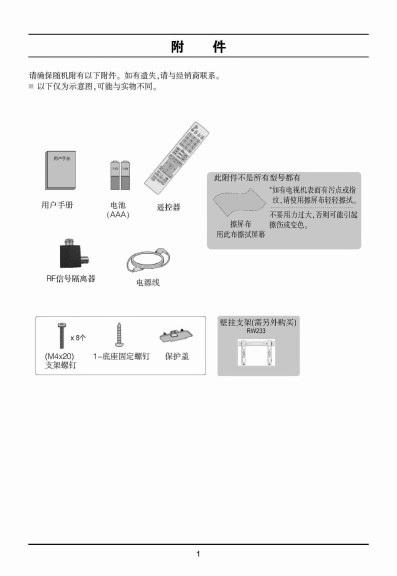 LG 32LD350-CB液晶彩电使用说明书截图1