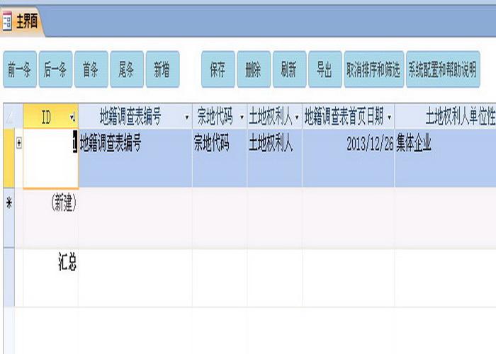 鸿雁地籍调查表管理系统(Access 2010)截图1
