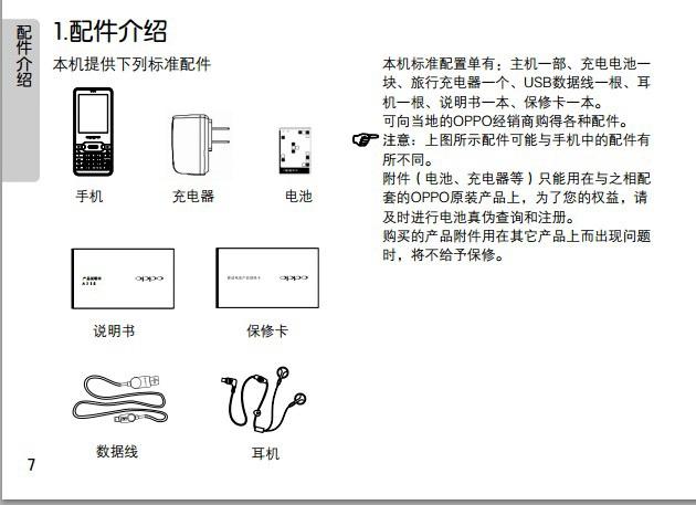 OPPO A115手机使用说明书
