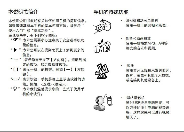 OPPO A100手机使用说明书