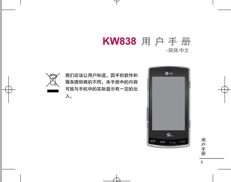 乐金手机KW838型使用说明书
