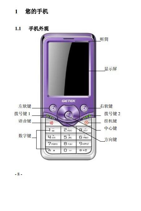 高科手机GK136型使用说明书