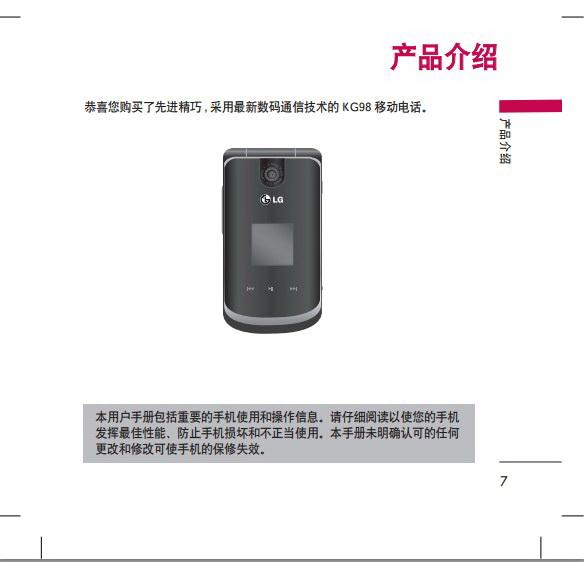 乐金手机KG98型使用说明书截图1