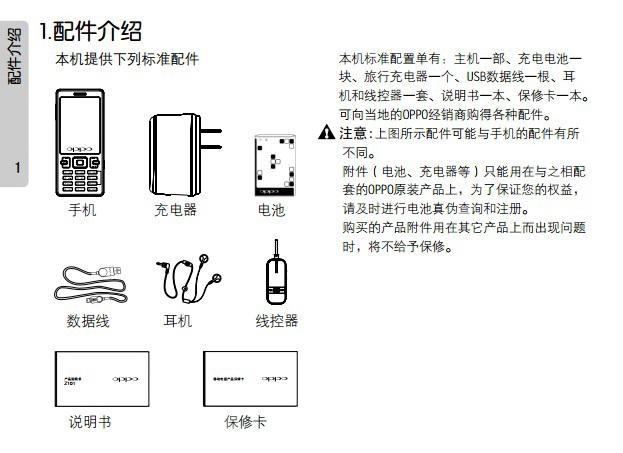 OPPO手机Z101型说明书