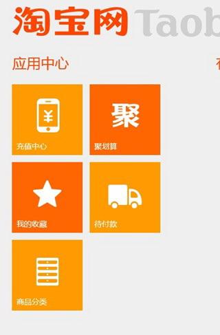 淘宝 For Windows Phone截图1