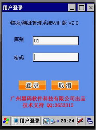 物流/防窜货PDA扫描程序