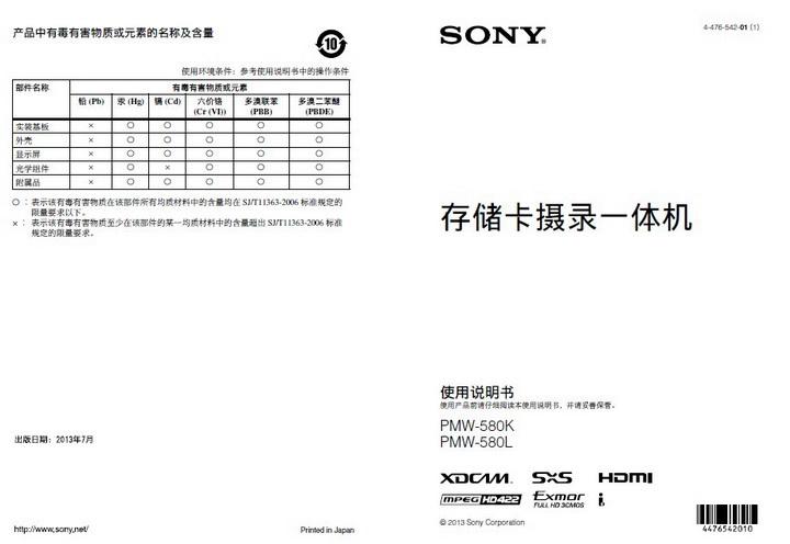 SONY索尼PMW-580K数码摄像机说明书截图1