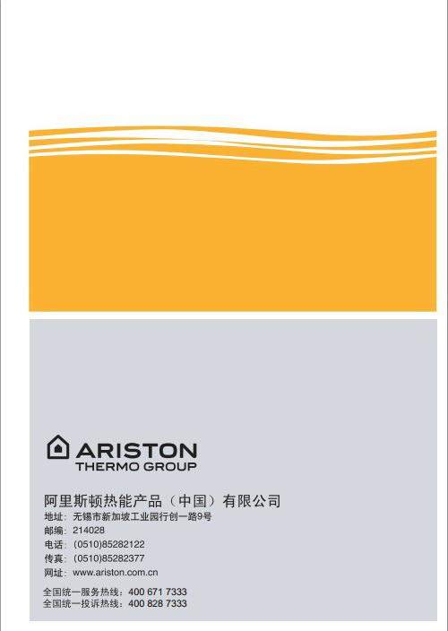 阿里斯顿FLATP48VH2.5AG+平板电热水器使用说明书截图1