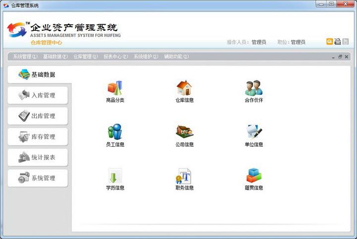 惠峰资产管理软件截图1