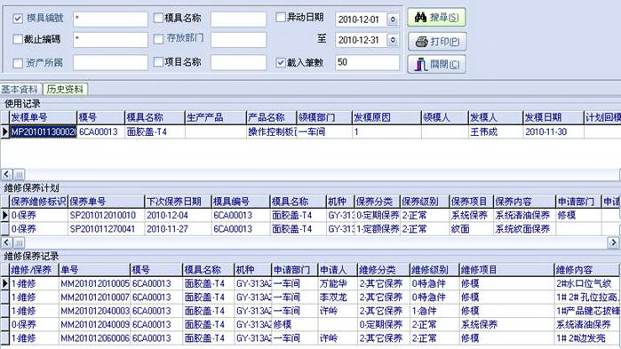 天阳模具管理软件截图1