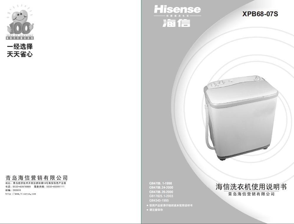 海信XPB68-07S洗衣机使用说明书截图1