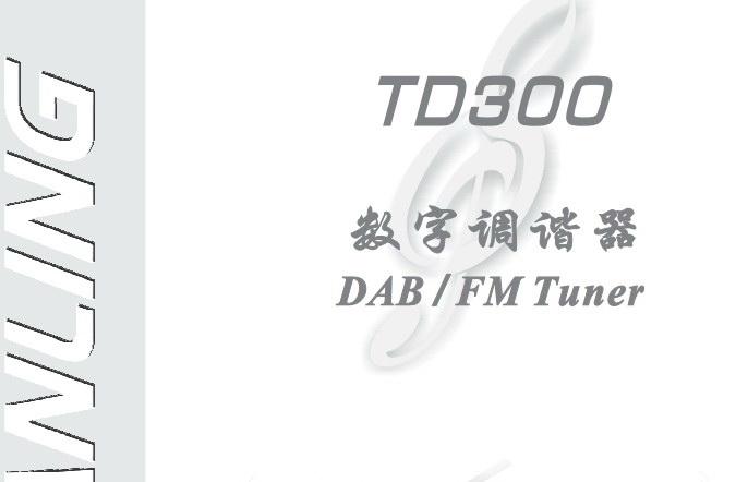 山灵TD300数字调谐器使用说明书截图1