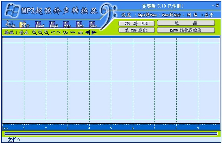 MP3超强铃声转换器截图1