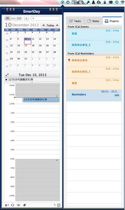 Smart Day for mac截图1