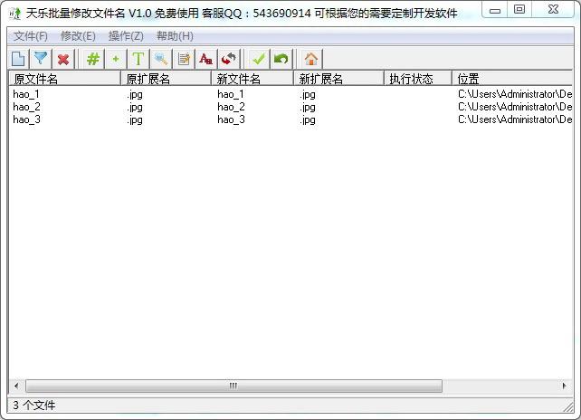 天乐批量修改文件名截图1