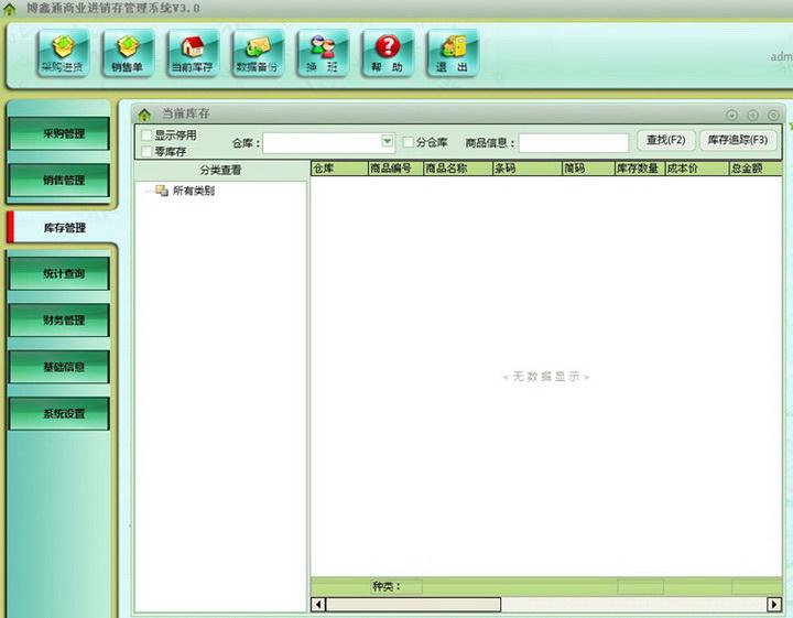 博鑫通农资化肥销售管理系统截图2