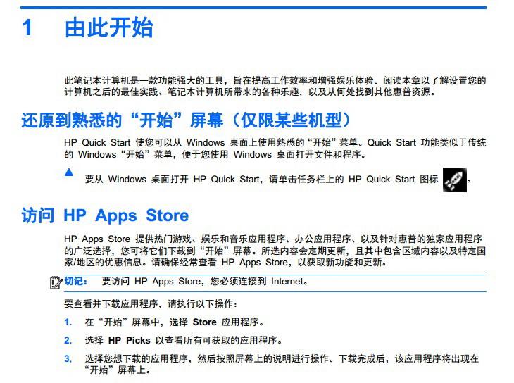 惠普(康柏) HP Pavilion TouchSmart 14笔记本电脑说明书