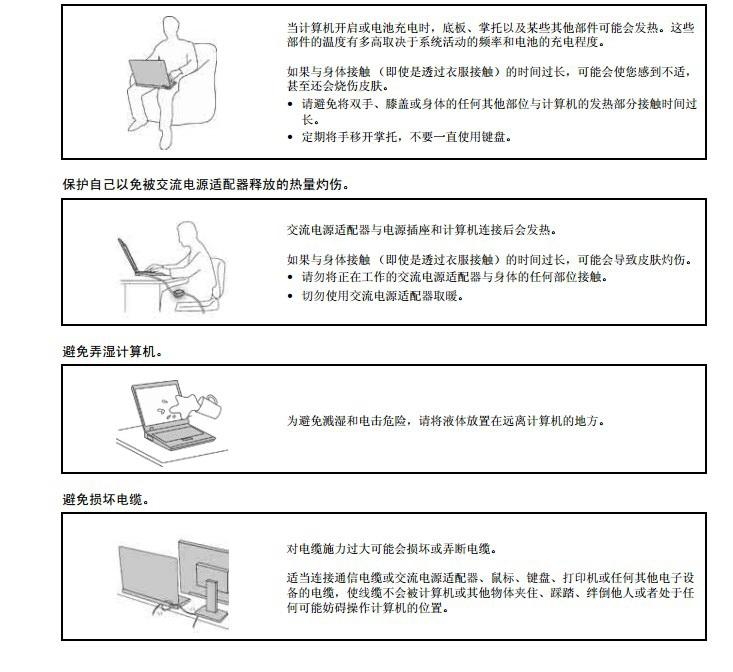 联想Lenovo 昭阳K2450笔记本电脑说明书截图2
