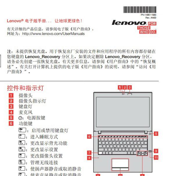 联想昭阳K2450笔记本电脑安全、保修和设置指南截图2