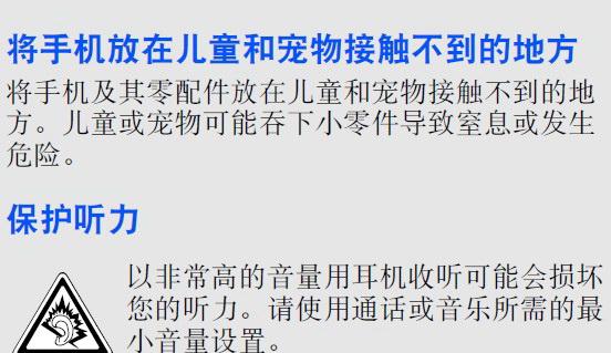 三星C3610C手机简体中文版说明书截图2