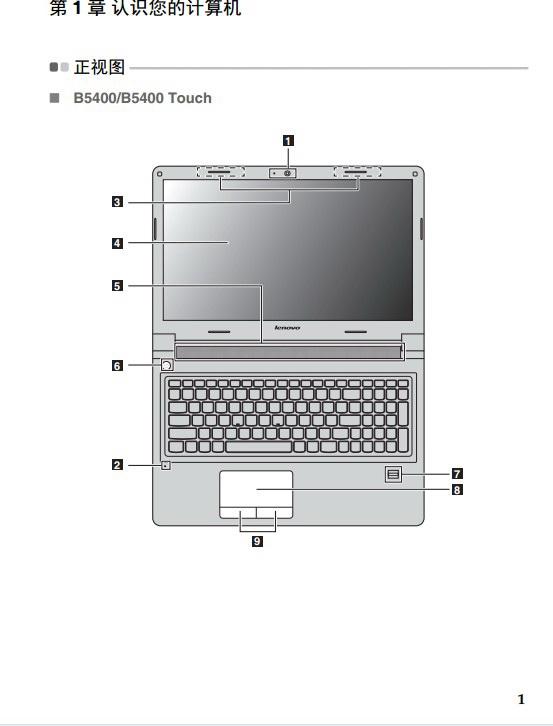 联想B5400笔记本电脑使用说明书