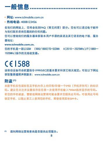LG S950T笔记本电脑说明书
