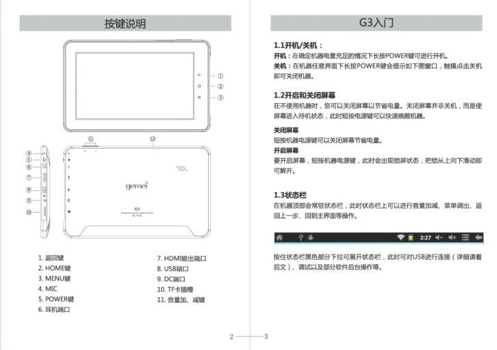 歌美G3平板电脑使用说明书截图2