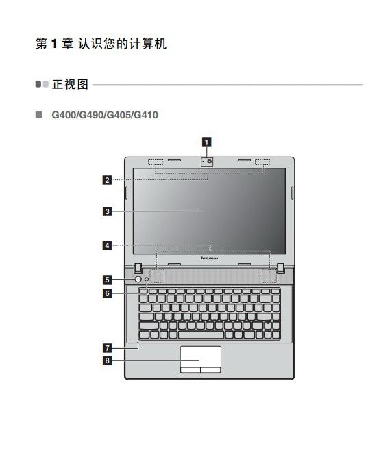 联想G490笔记本电脑使用说明书