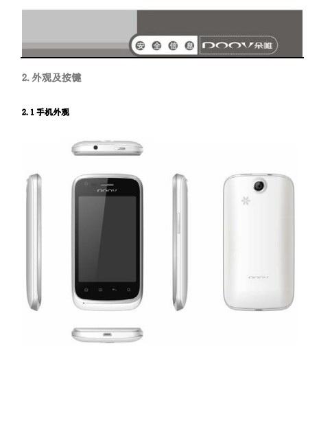 朵唯D710手机说明书