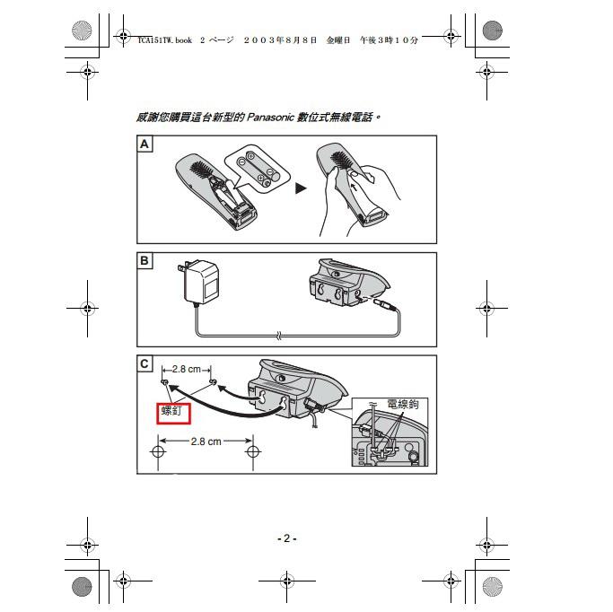 Panasonic KX-TCA151TW手机使用说明书截图2