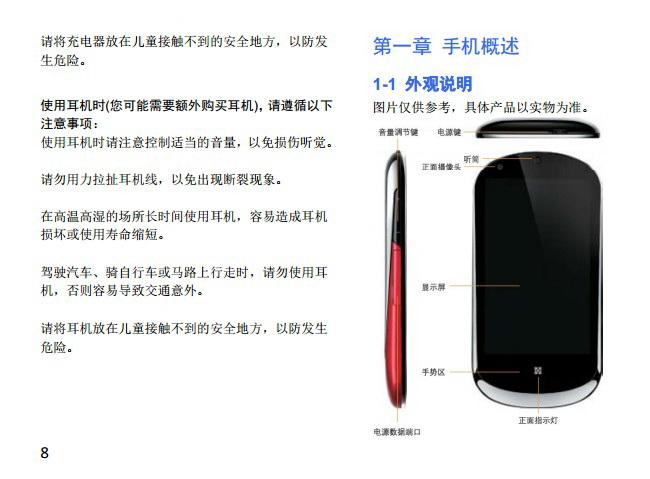 Lenovo 3GW100 手机用户手册截图2