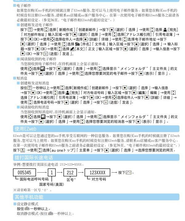 三洋 W64SA手机(中文)说明书截图2