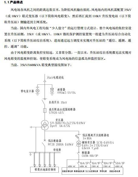 WTop330风电箱变智能监控单元说明书截图2