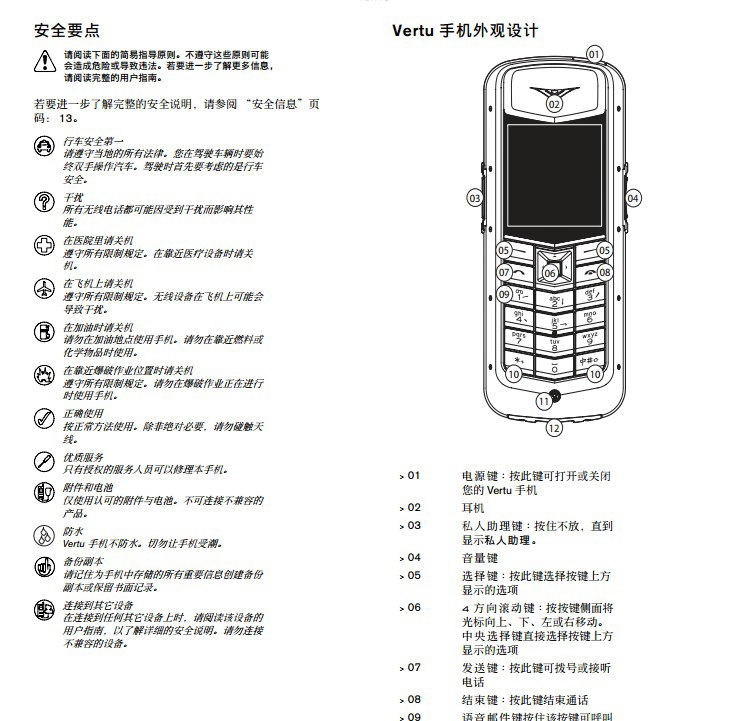 Vertu Constellation RHV8手机说明书截图2
