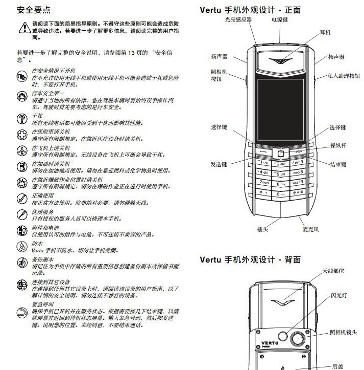 VERTU Ascent Ti手机说明书截图2