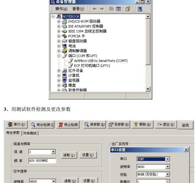 JZ864微功率无线数传模块使用说明书截图2