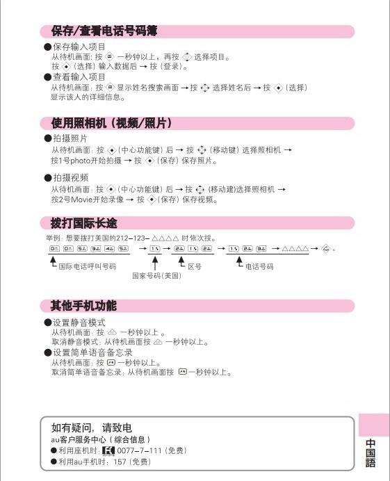 泛泰 W61PT手机(中文)说明书
