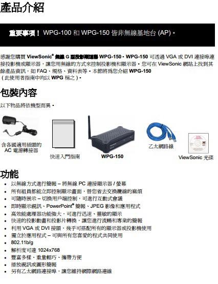 WPG-150无线G型投影单道器使用说明书截图2